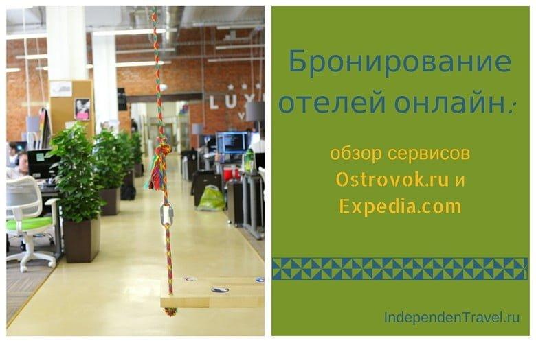 Бронирование отелей онлайн - обзор сервиса Ostrovok.ru