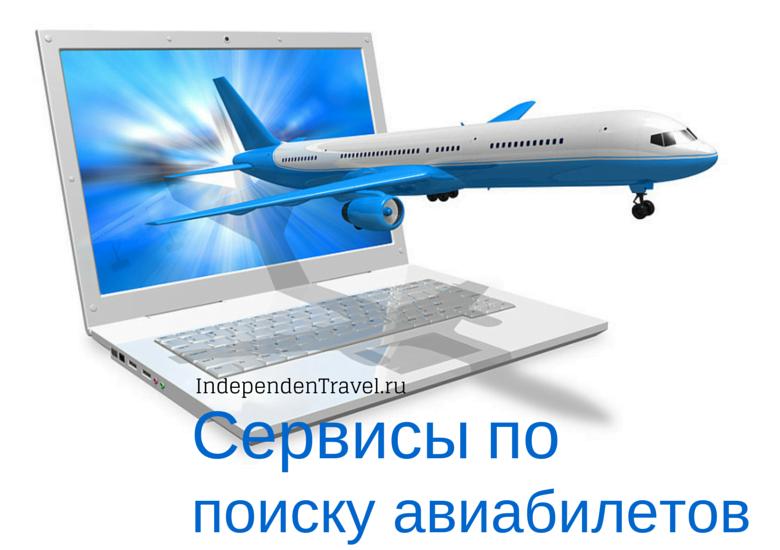 поиск авиабилетов на Skyscanner, onetwotrip, anywayanyday