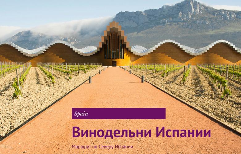 Винодельни Испании