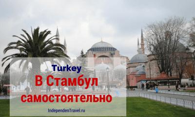 Стамбул самостоятельно
