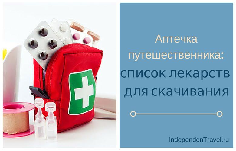 Аптечка путешественника (лекарства в дорогу)