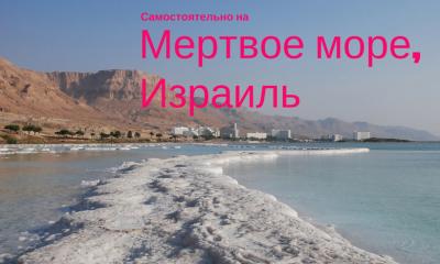 Самостоятельно на Мертвое море в Израиле