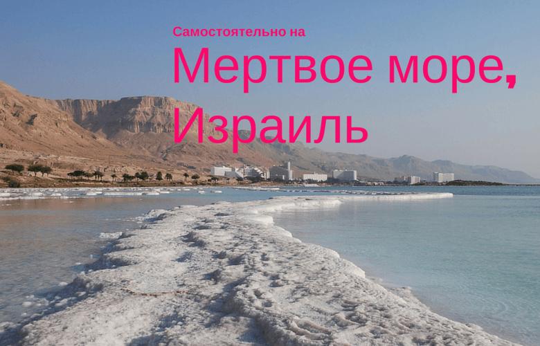 мертвое море в израиле фото