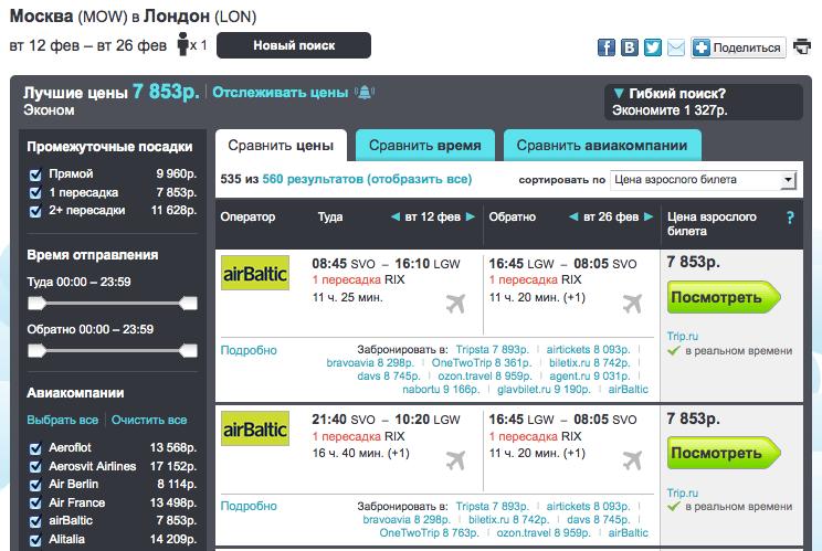Самые дешевые авиабилеты в Ереван от 1 129 руб