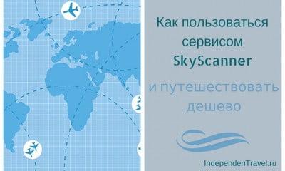 Skyscanner.ru