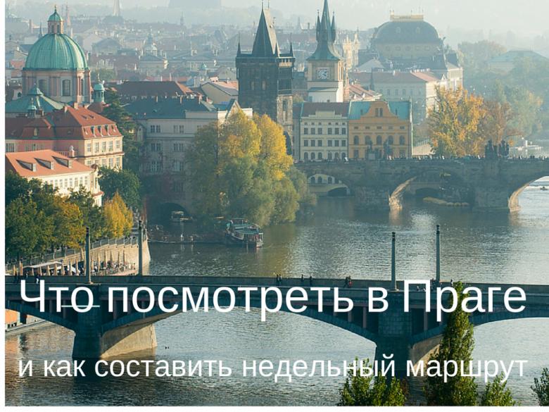 Что посмотреть в Праге и как лучше составить недельный маршрут