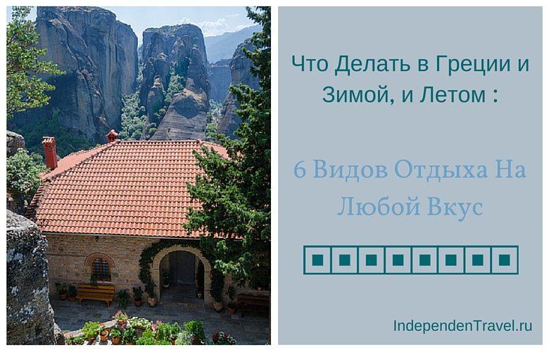 В греции мы снимали квартиру