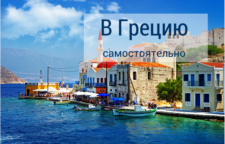 В Грецию самостоятельно