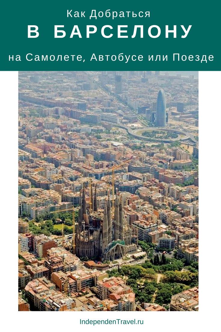 Как добраться в Барселону