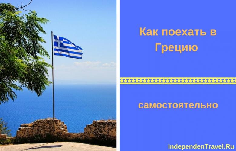 Отзывы о виллах греции