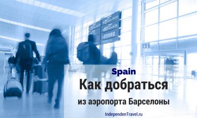 Как добраться из аэропорта в Барселону