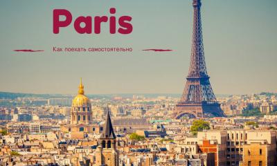 Самостоятельно в Париж