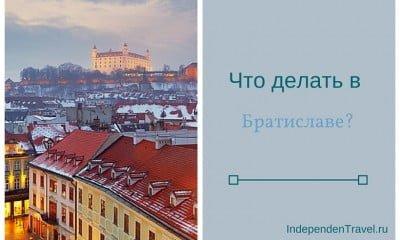 Что делать в Братиславе
