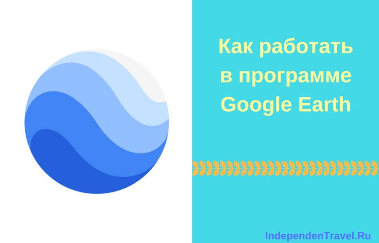 программа google earth