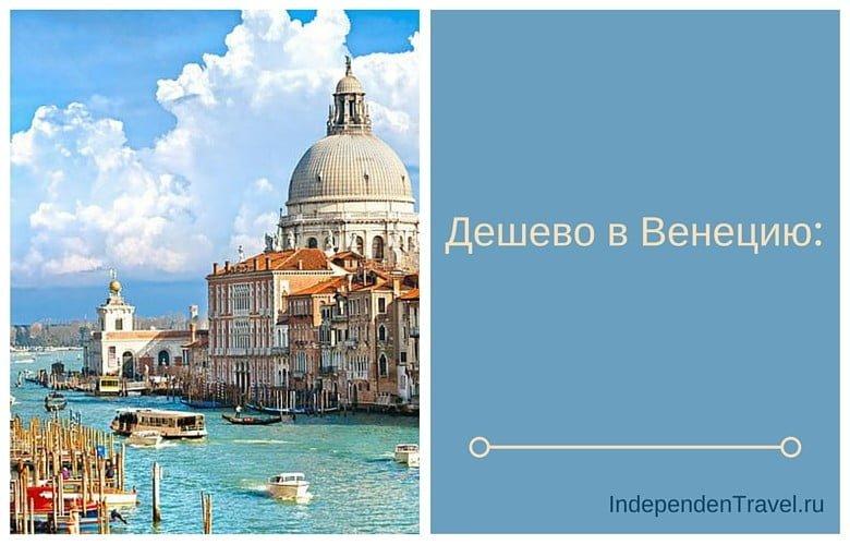 дешево в Венецию