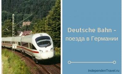 Deutsche Bahn - поезда в Германии