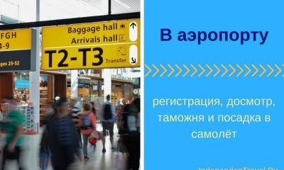 Пошагово в аэропорту