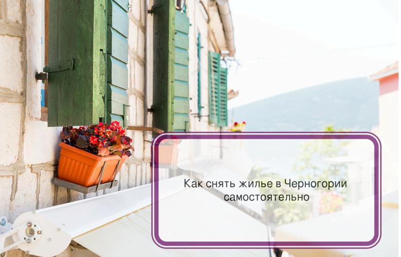 Как снять жилье в Черногории