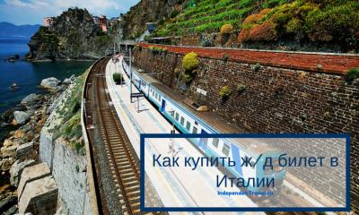 Билет на поезд в Италии