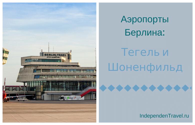 Аэропорты Берлина Тегель и Шоненфильд