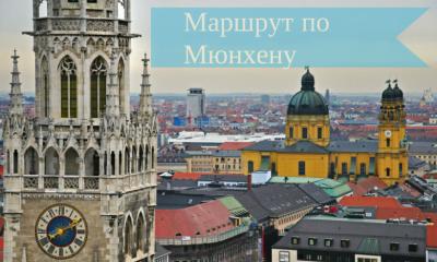 Визовый центр Германии в Москве - наш опыт