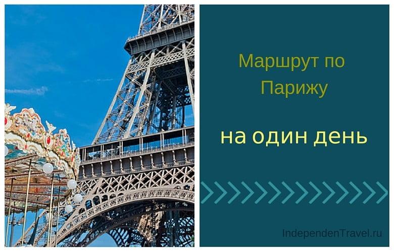 Маршрут по Парижу