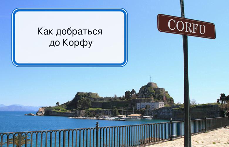 как добраться до Корфу