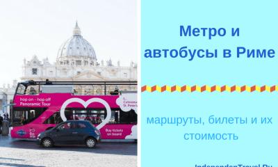 Автобусы в Риме
