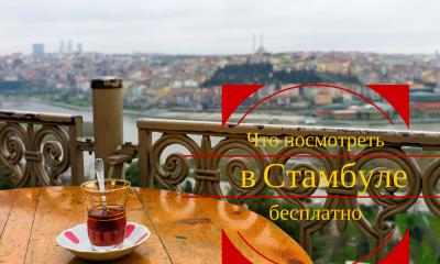 что посмотреть в Стамбуле бесплатно