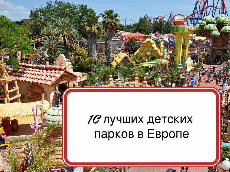 лучшие парки развлечений в Европе