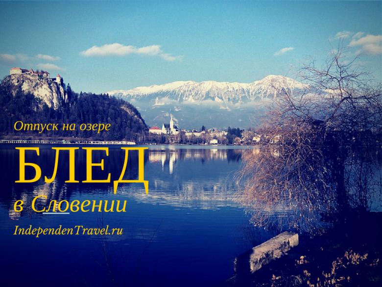 отдых на озере Блед в Словении