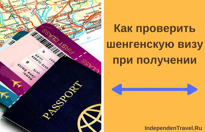 проверить в шенгенской визе