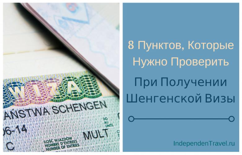Как проверить шенгенскую визу
