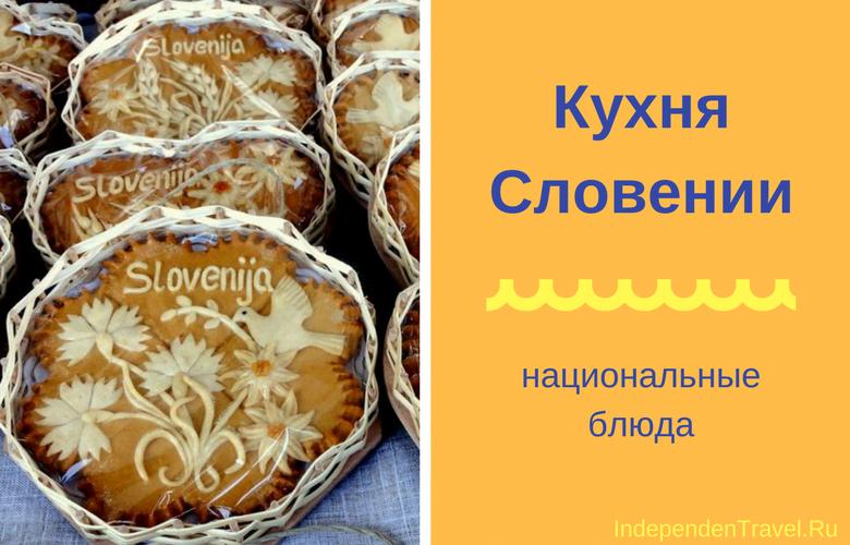 кухня словении