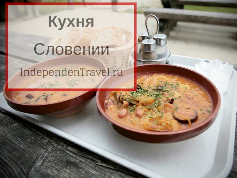 Кухня Cловении