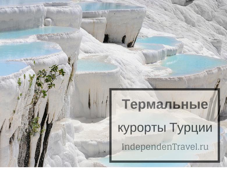 Термальные курорты Турции