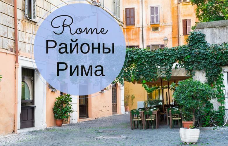 Где остановиться в Риме - лучшие районы