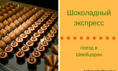 шоколадный экспресс