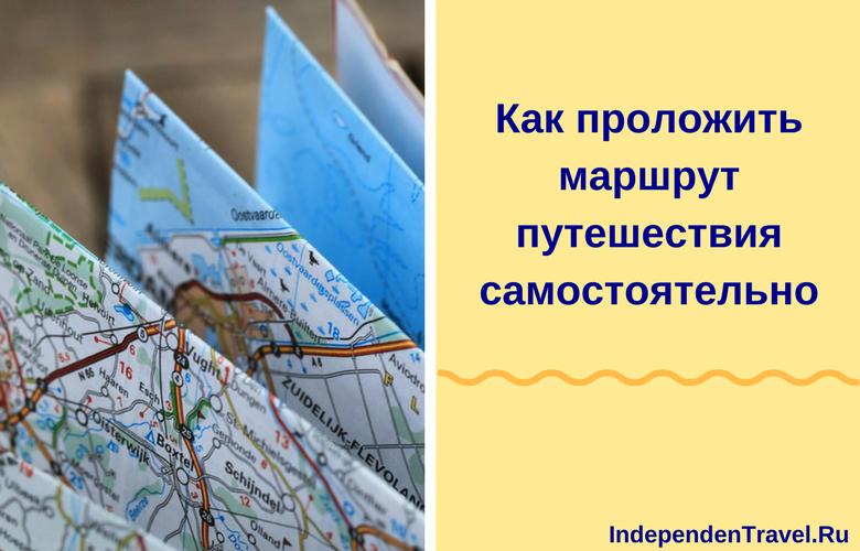 маршрут путешествия