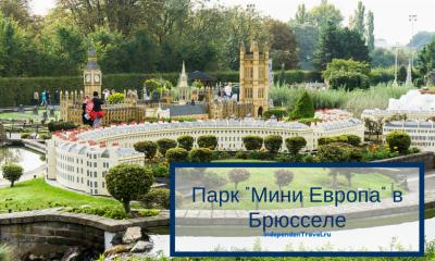 Парк Мини Европа Брюссель