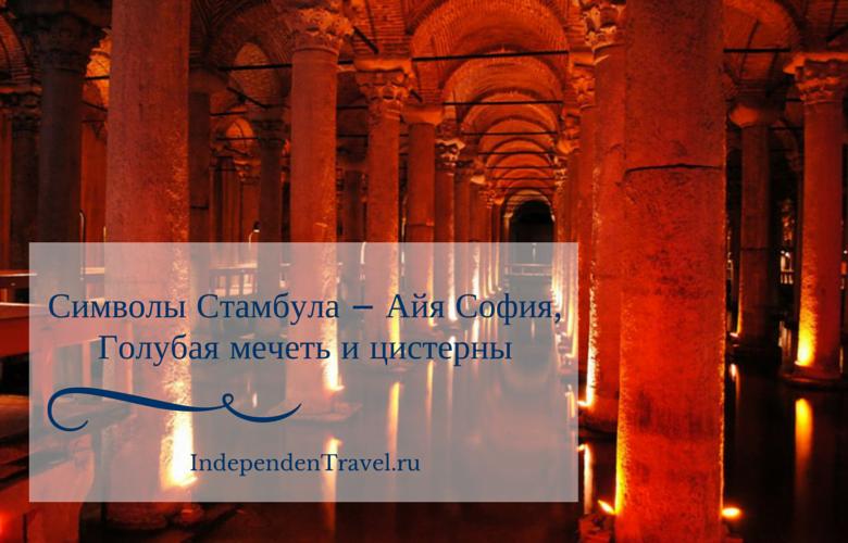 Символы Стамбула – Айя София, Голубая мечеть и цистерны