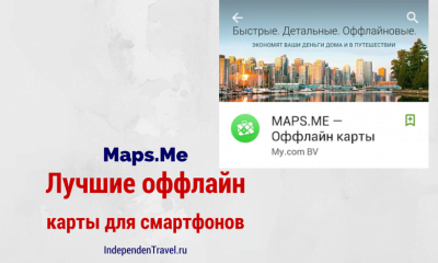 Maps me - оффлайн карты