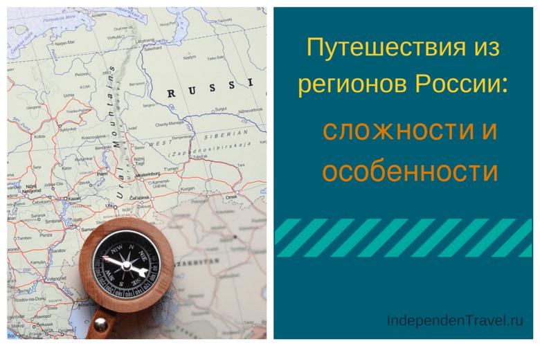 самостоятельные путешествия из регионов России