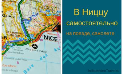 Как добраться до Ниццы