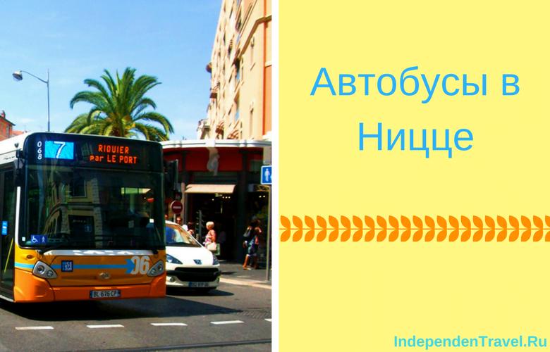 автобусы в ницце