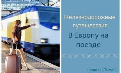 В Европу на поезде - железнодорожные путешествия
