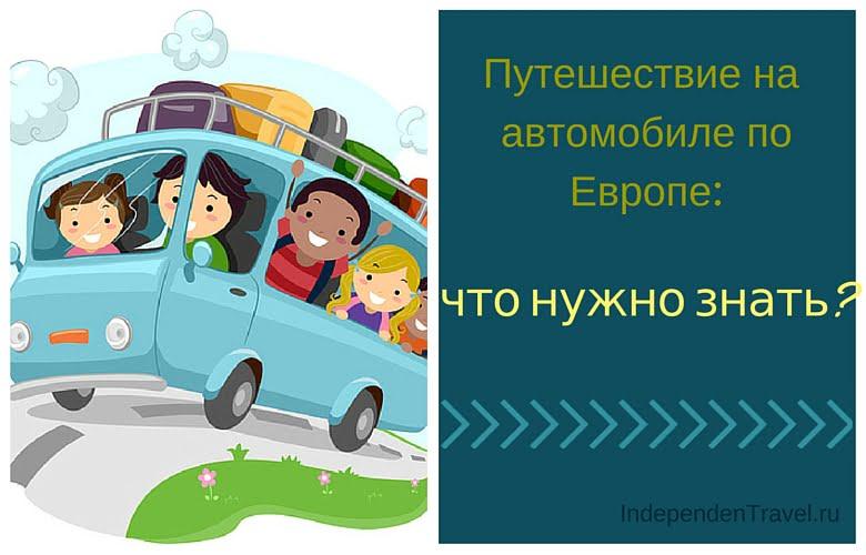 Путешествие на машине по России маршруты куда поехать