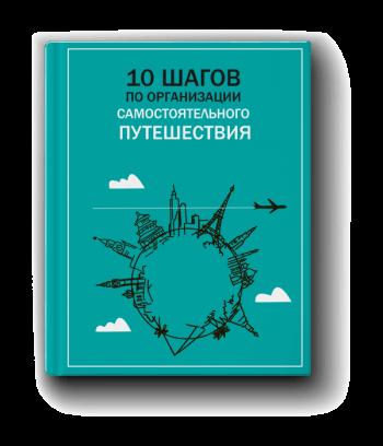 10Steps-01 (1)