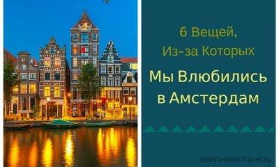 Лучшее в Амстердаме