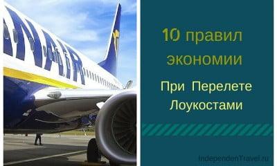 Как купить авиабилеты дешево у лоукостов